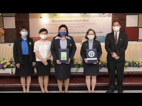 วช.ผนึก กรมการแพทย์แผนไทยและการแพทย์ทางเลือก หนุนงานวิจัยและนวัตกรรมสมุนไพร ใช้ประโยชน์ได้จริง