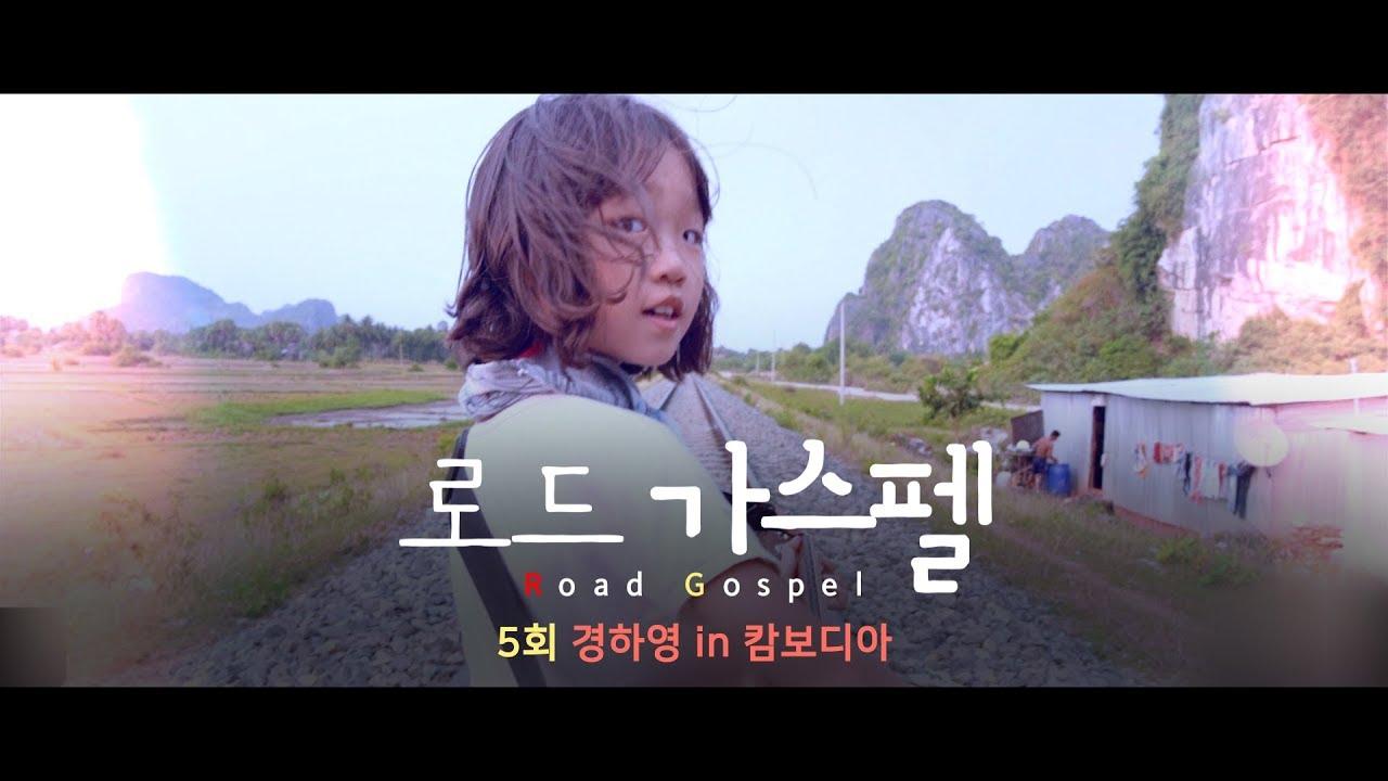 [로드가스펠 방송 풀버전] 5회 어린이 버스커 '경하영 in 캄보디아'