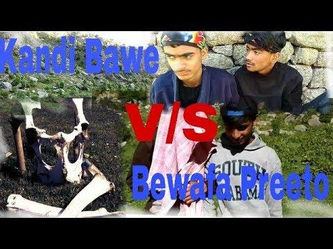 Kandi Bawe v/s Bewafa Preeto || Pahari Comedy Video || Darini Dy Jagat || Must Watch