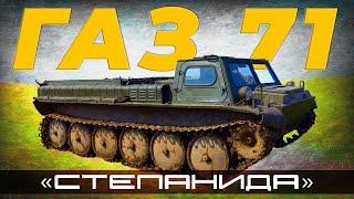 ГАЗУШКА 1973 года / ГТМС ГАЗ 71 / Иван Зенкевич