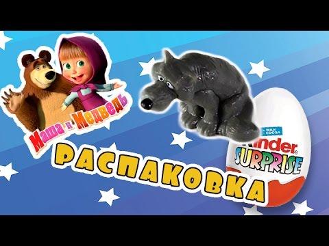 Маша и Медведь. Киндер Сюрприз на русском языке. Распаковка