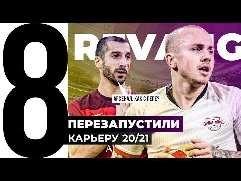 8 Футболистов ПЕРЕЗАПУСТИВШИХ Карьеру 20/21