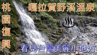 Yamaha Xmax 300輕旅行嘎拉賀野溪溫泉 看見台灣美麗小地方(HTC U12+ 4K拍攝)