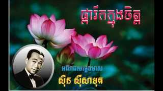 sis sisamuth|song mp3|mp3|collection|sin sisamuth old song|ផ្ការីកក្នុងចិត្ត|ស៊ិន​ ស៊ីសាមុត