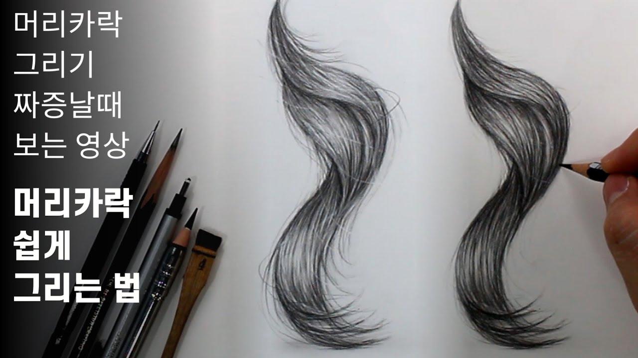 머리카락 그리기 짜증날때 보는영상 / 머리카락 쉽게 잘 그리는 법, 연필초상화, 연필 인물화, 연필소묘,  연필 드로잉 기초 강좌 | DrawingJ드로잉제이