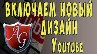 Новый дизайн YouTube. Ночной режим