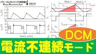 【パワエレ】PWMコンバータの電流不連続モード Discontinuous Conduction Mode of PWM Converters