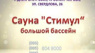 Забронировать заказать снять недорого сауна большой бассейн в центре Днепропетровска проспект Кирова(Сауна