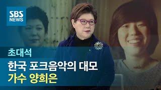 [초대석] 데뷔 50주년 앞둔 한국 포크음악의 대모…가수 양희은 / SBS