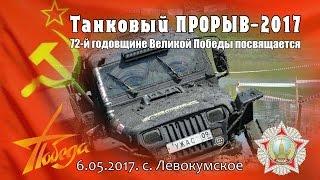 ТАНКОВЫЙ ПРОРЫВ-2017.Великой Победе посвящается