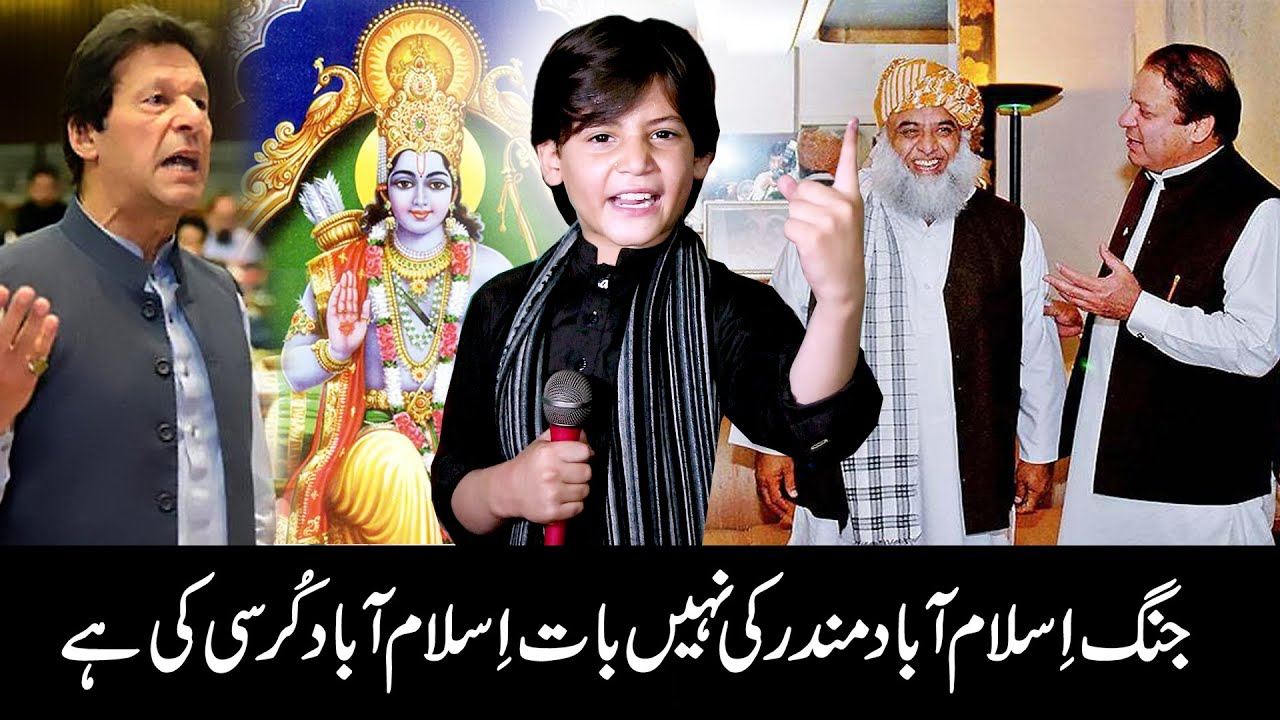 High Court announces verdict on construction of the temple in Islamabad ! Chota Imran Khan Expose