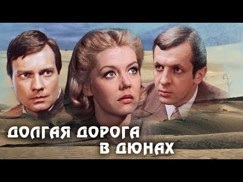 Долгая дорога в дюнах (1980)