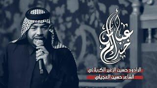 خدام أم عباس   الرادود حسين الزغير الكربلائي