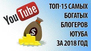 ТОП-15 самых богатых блогеров ютуба в российском интернете за 2018 год