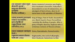 For Sadhana Full Shri Rama Raksha Stotram Devanagari Sanskrit English translations