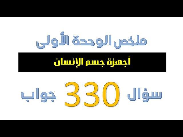 330 سؤال وجواب - الوحدة الأولى