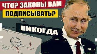 Путин Не подписал Закон о Повышении Пенсионного возраста | Путин всех обманул