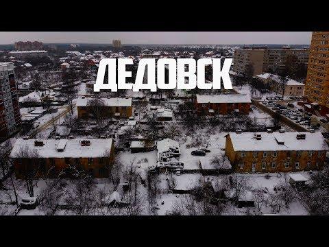 Обзор на Дедовск. Маньяк, шприцы, черная деревня