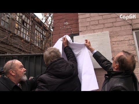 В Саратове открыли памятную доску актеру Анатолию Солоницыну