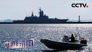 """[中国新闻] 北约举行""""波罗的海行动""""军演 俄海军舰队对演习进行监视   CCTV中文国际"""
