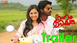 Navarasa Thilagam Movie Official Trailer