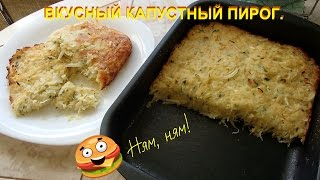 Вкусный капустный пирог с манкой.