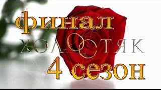 Холостяк 4 сезон 13 серия  ФИНАЛ 04.06.2016