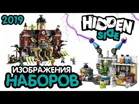 LEGO Hidden Side Блогеры ищут призраки 2019