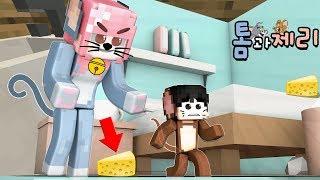 잉여맨 | '난 생쥐... 진격의 고양이들이 쫓아온다! 톰과제리 *아오오니콘텐츠*' | 마인크래프트 Minecraft