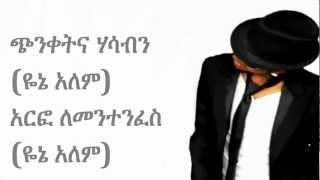 Jacky Gosee - Yene Akal - AmharicLyrics