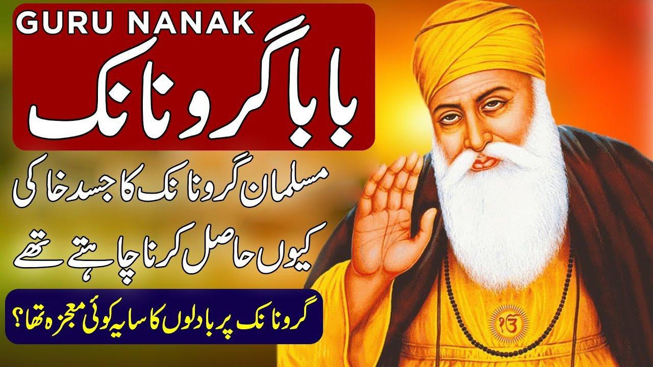 reality behind baba guru nanak founder of sikhism history of