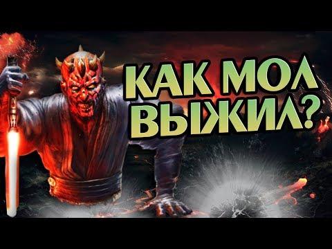 Как Разрубленный Дарт Мол Вернулся в Звёздные Войны?