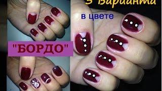 3 Варианта ОСЕННЕГО дизайна ногтей/Цвет