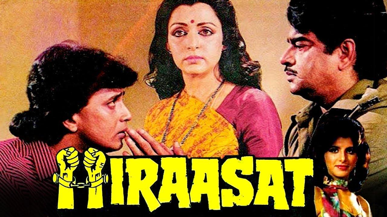 हिरासत (Hiraasat) हिंदी फिल्म - मिथुन चक्रबोर्ती और शत्रुघ्न सिन्हा जबरदस्त फिल्म | हेमा मालिनी