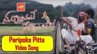 Paripoke Pitta Video Song | Nuvvostanante Nenoddantana Songs | Siddharth | Trisha | YOYO TV Music