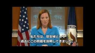 米国による慰安婦発言 橋下批判は朝日新聞による自作自演か!
