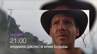 """""""Индиана Джонс и храм судьбы"""" на НТК 16 июля в 21.00"""