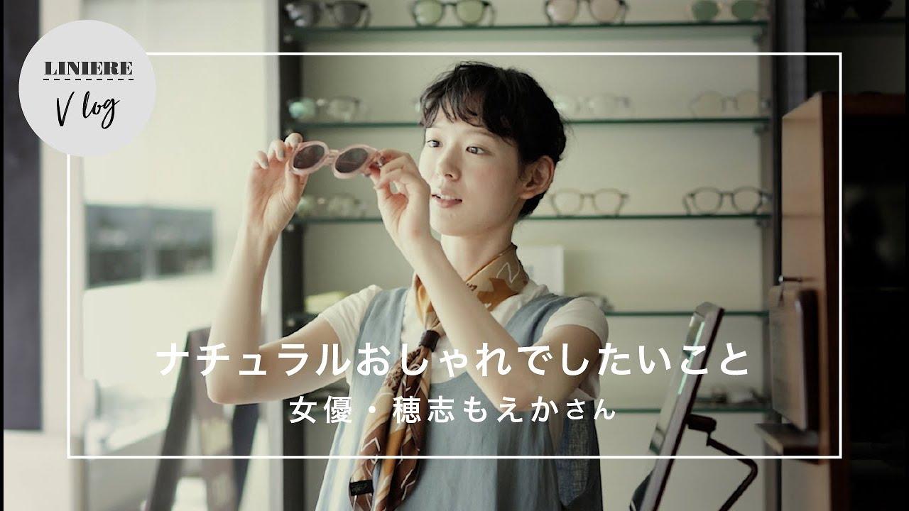 ナチュラルおしゃれでしたいこと 女優・穂志もえかさんの場合。