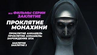 Проклятие монахини и все фильмы серии Заклятие (Заклятие, Заклятие 2, Проклятие Аннабель..)