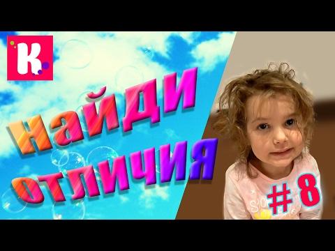 ЧЕЛЕНДЖ НАЙДИ ОтЛиЧиЯ #8. Мисс Кэти (Miss Katy). Развивающее видео для детей.