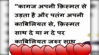 Ache Vichar l Thoughts