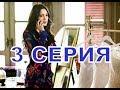 БОГАТСТВО описание 3 серии 1 фрагмент русская озвучка