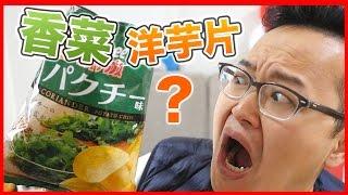 感覺超雷的日本「香菜」口味洋芋片薯片!一聽名字就覺得很雷啊!來吃吃看吧!《阿倫便利店》