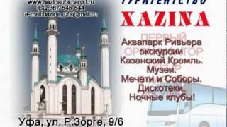 видео Автобусные туры из Казани