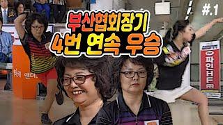"""33회 부산협회장기 남녀볼링대회 여자부경기 """"우승 4연…"""