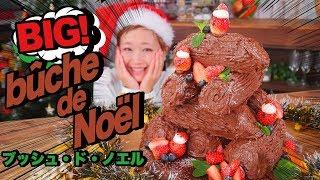 BIG! ブッシュドノエル!中身はお楽しみ!シェアして楽しい!簡単♥巨大クリスマスケーキ!【ロシアン佐藤】【料理レシピはParty Kitchen🎉】 thumbnail