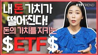 돈의 가치가 떨어진다! 내 돈 가치를 지키는 ETF |…