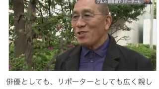 阿藤 快さん急死 日出郎 さん「ずっと背中が痛いと言っていた」 俳優と...