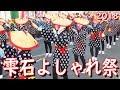 雫石よしゃれ祭 2018 / 岩手県雫石町