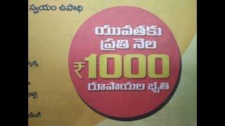 AP Mukhyamantri Yuva nestham Nirudyoga Bruthi Online Registration | How To Apply AP Yuva Nestam